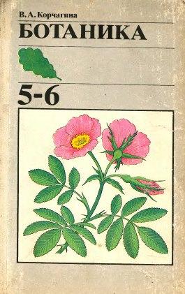 Биология ботаника учебник 5 6 классы