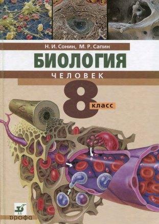 Класс биология учебник
