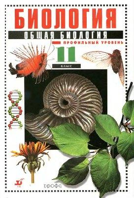 Учебник 11 класс биология захаров