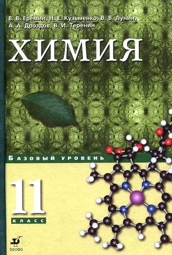 Химия 11 класс базовый уровень еремин