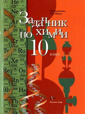 Гдз или решебник по химии за 10 класс