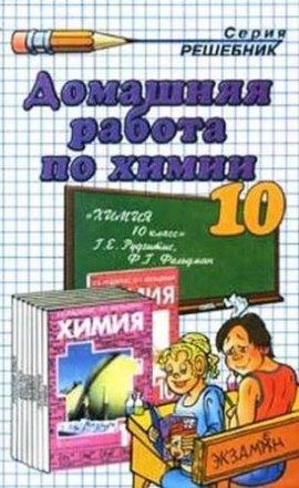 ГДЗ - Химия. 10 класс.