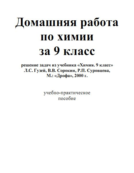 ГДЗ - Химия. 9 класс. Гузей