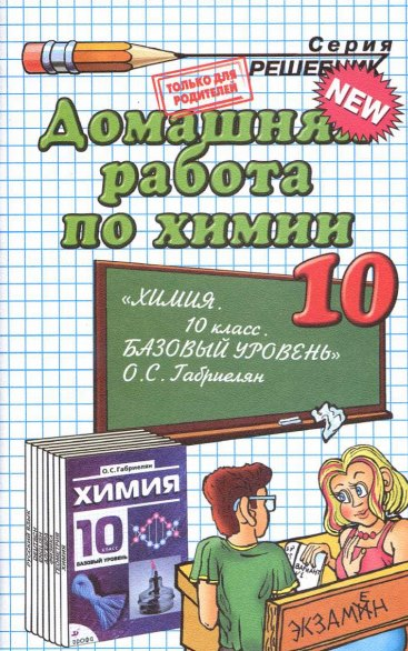Габриелян химия 10 класс базовый уровень класс pdf