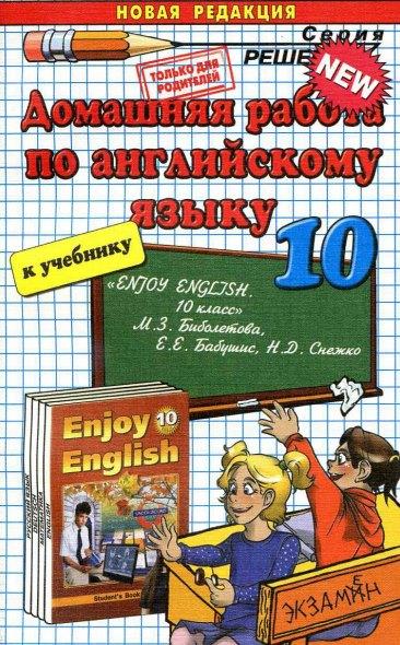 ГДЗ. Английский язык. 10 класс