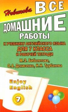 ГДЗ. Английский язык. 7 класс.
