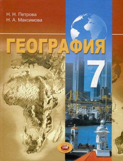 География 7 класс материки и страны