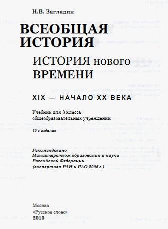 Xix начало xx века 8 класс загладин н в