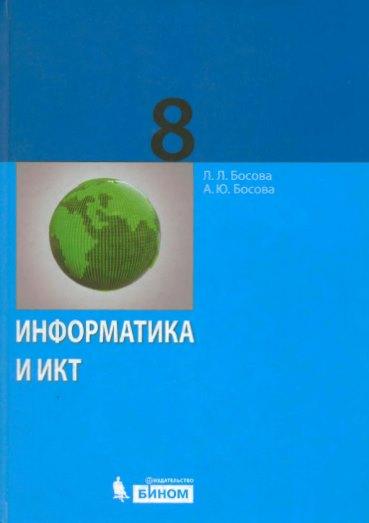 Учебник по информатике босова л.л