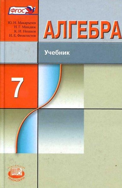 Алгебра. 7 класс.