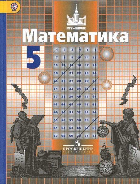 все домашние задания 5 класс по математике виленкин: