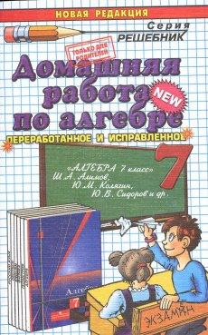 ГДЗ. Алгебра. 7 класс.