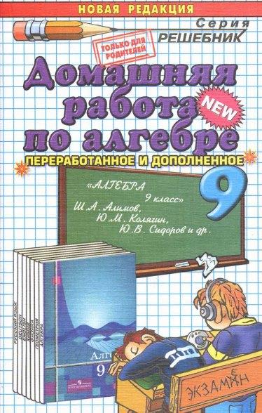 Гдз алгебра 9 класс алимов ш а