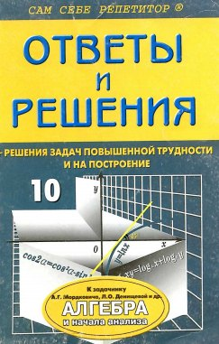 Алгебра и начала анализа. 10
