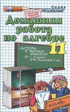 Решебник по алгебре 10-11