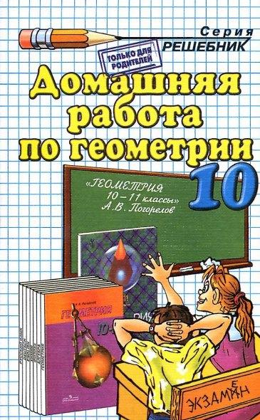 ГДЗ. Геометрия. 10 класс.