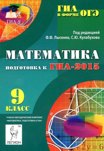 Решебник по алгебре подготовки к итоговой аттестации ф.ф.лысенко