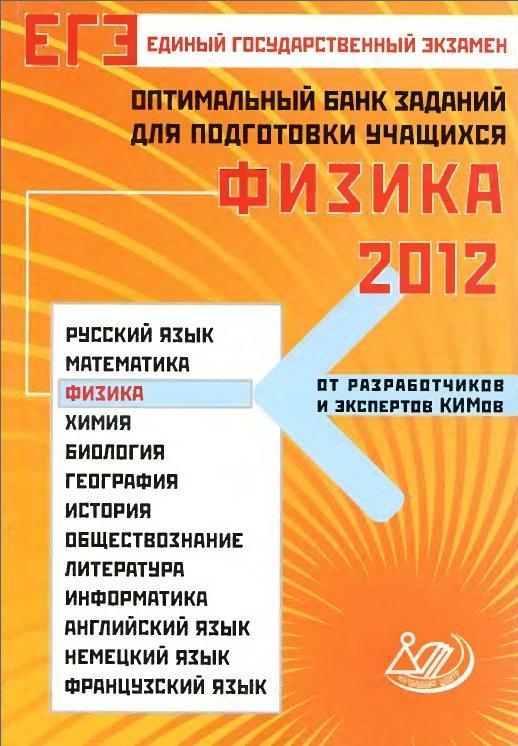 Егэ 2012 физика оптимальный банк