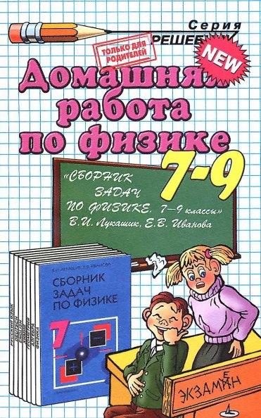 Сборник Задач По Физике Лукашик 7 Класс Скачать