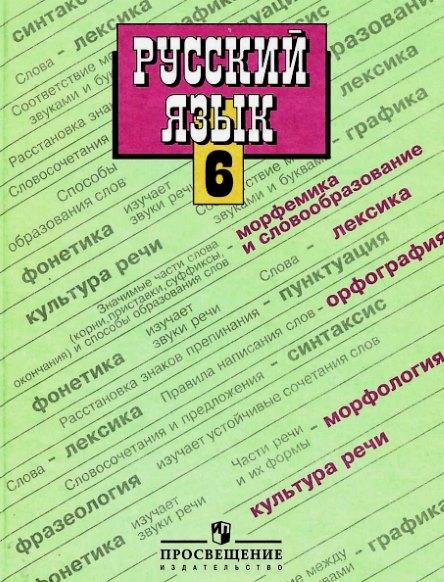списывай ру русский 6 класс: