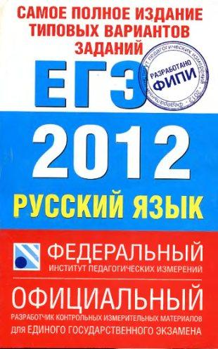 ...заданий ЕГЭ: 2012.  Русский язык.  Цыбулько И.П., Бисеров А.Ю. и др.