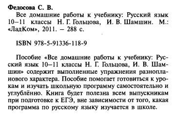 GDZ-Rysskii-yazik-10-11-klass-Golcova-NG-Shamshin-IV.jpg