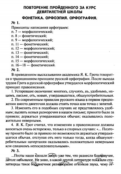 Гдз русский язык - а.и.власенков, л.м.рыбченкова