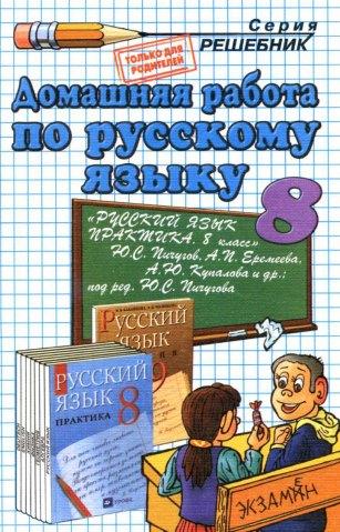 ГДЗ. Русский язык. 8 класс.