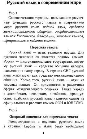 ГДЗ. Русский язык. 8 класс. Тростенцова Л.А., Ладыженская Т. Год издания: