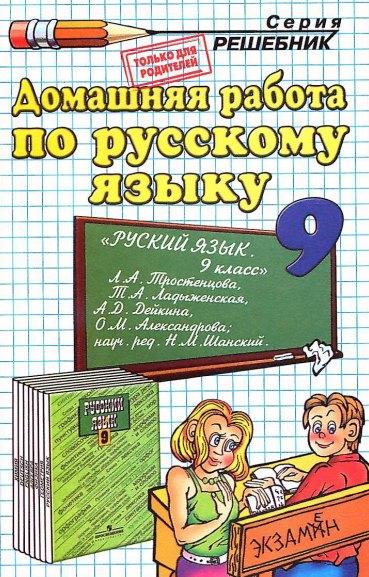 ГДЗ. Русский язык. 9 класс.